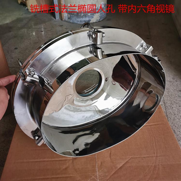 不锈钢压力铣槽椭圆人孔 6KG压力耐压法兰人孔933164875