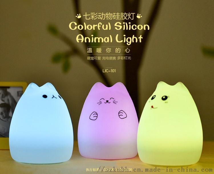 七彩动物硅胶灯宣传图01.jpg