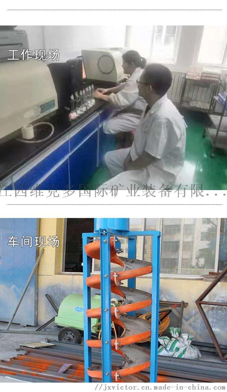 实验室螺旋溜槽_05.jpg