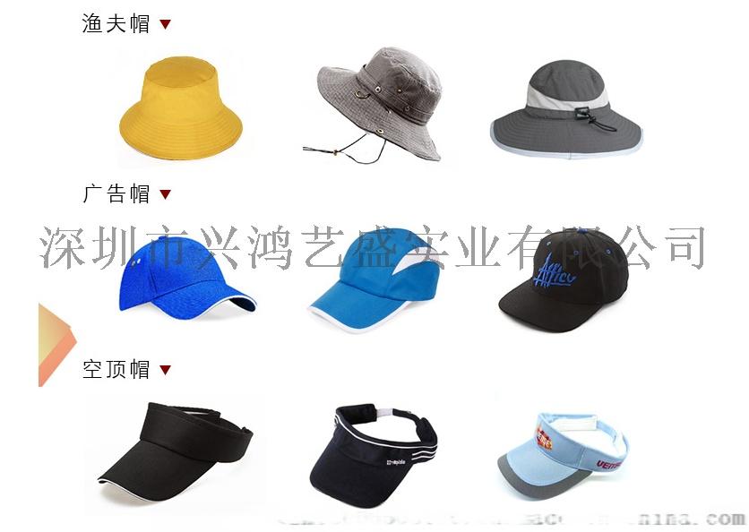 帽子定制-平沿帽定做-棒球帽定制145141245