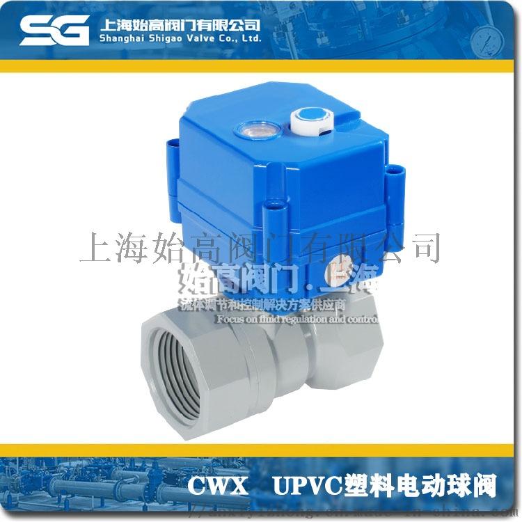 CWX塑料电动球阀1.jpg