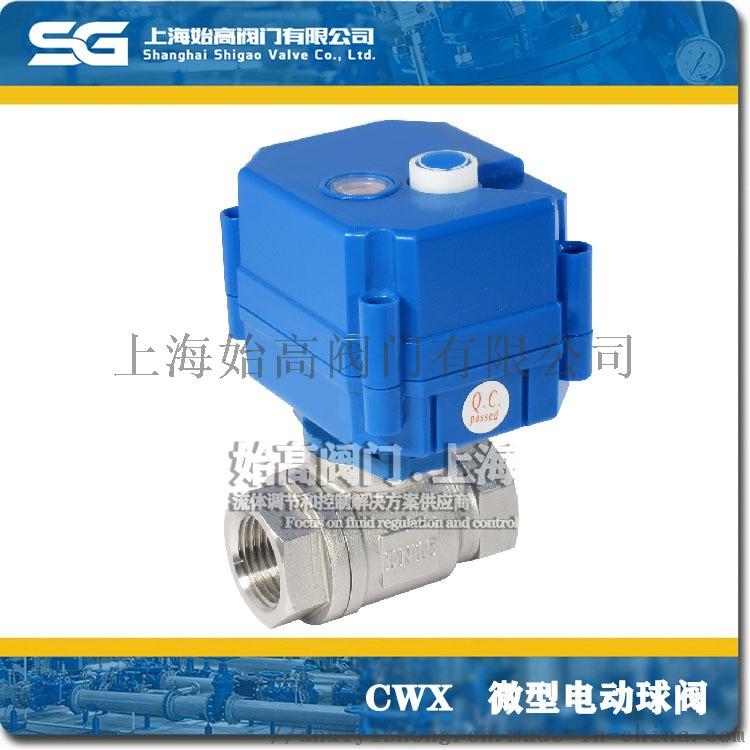 CWX微型电动球阀2.jpg