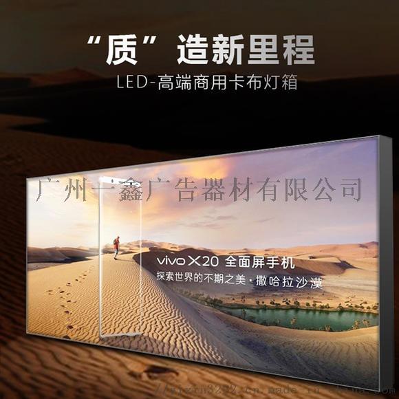 软膜灯箱超薄拉布卡布灯箱广告牌挂墙定做手机户外天花108539622