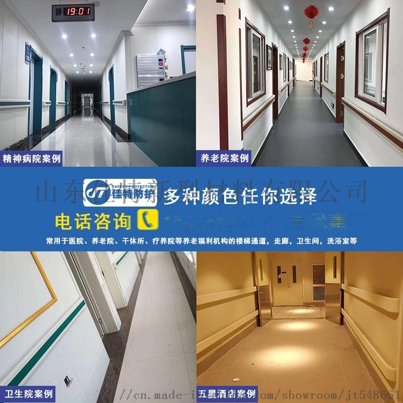 佳特医院用走廊防撞扶手PVC140养老院816524985
