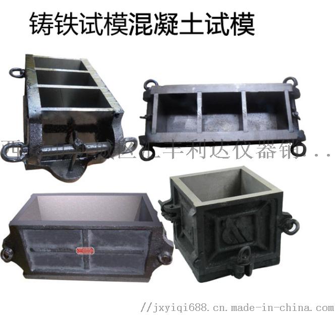 150×150×150MM混凝土抗压试模884032505
