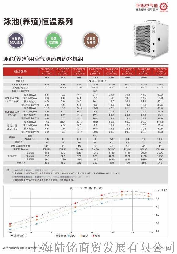 养殖恒温热泵规格图.jpg
