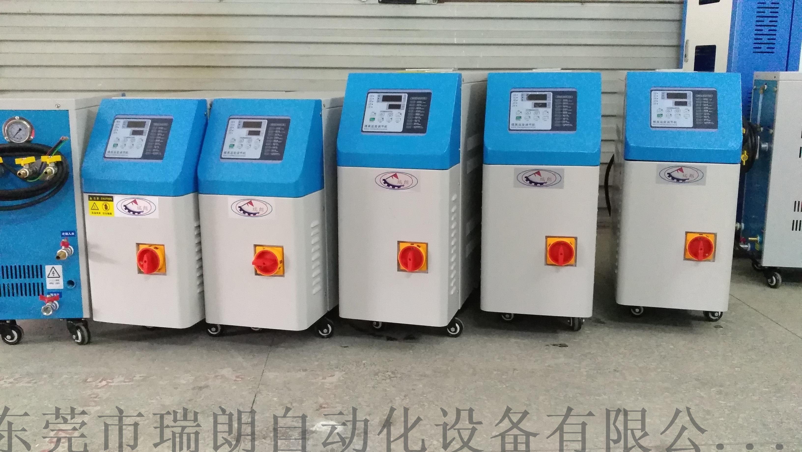 深圳模温机,高温模温机801973185