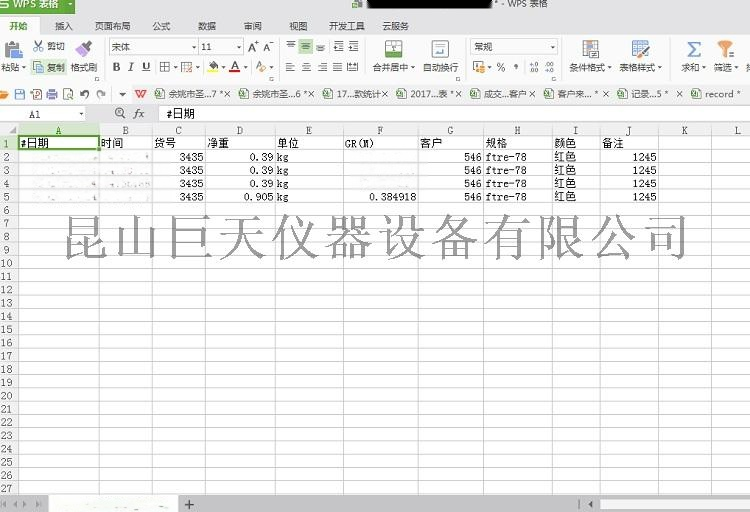 泉州鑫鑫织造.jpg