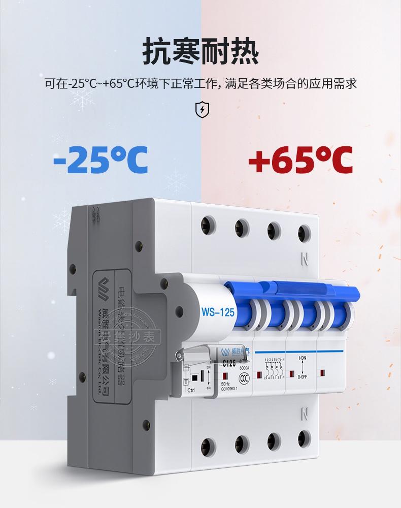威胜智能微断-PC端详情_09.jpg