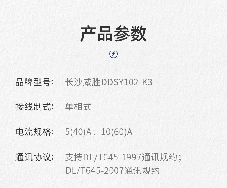 IC卡预付费电表威胜DDSY102-K3-详情-6_14.jpg