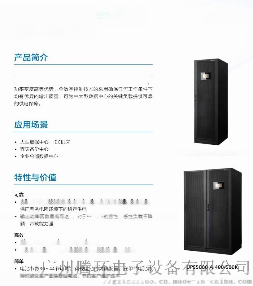 華爲大功率UPS電源 UPS5000A-200K104391295