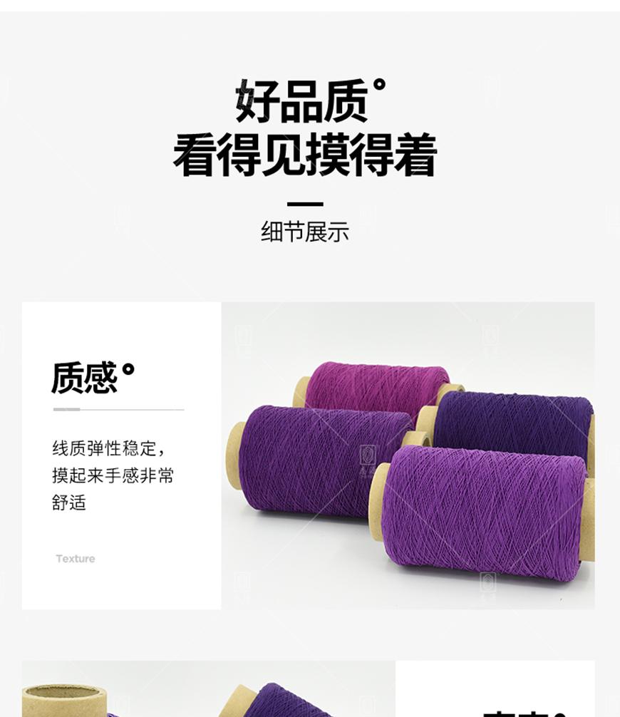 840D-140D-氨纶锦纶橡筋线-_28.jpg