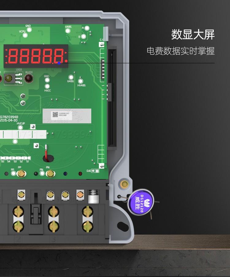 IC卡预付费电表威胜DDSY102-K3-详情-6_11.jpg