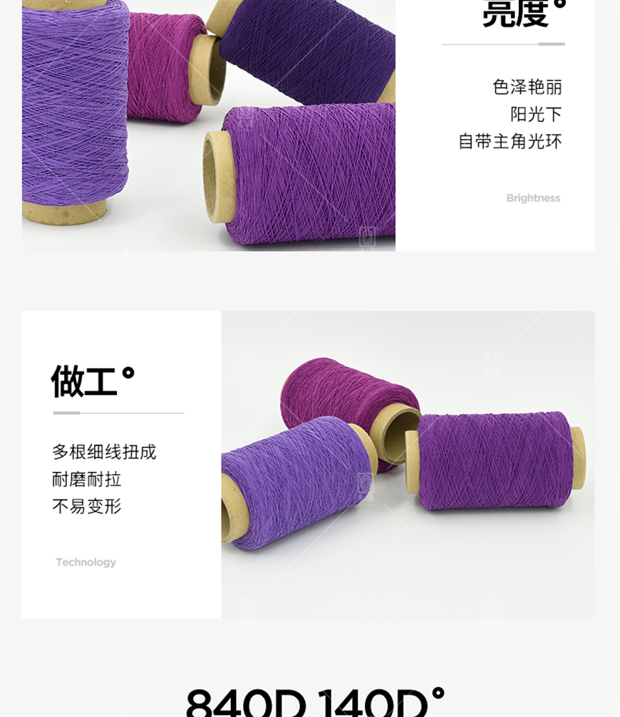 840D-140D-氨纶锦纶橡筋线-_29.jpg