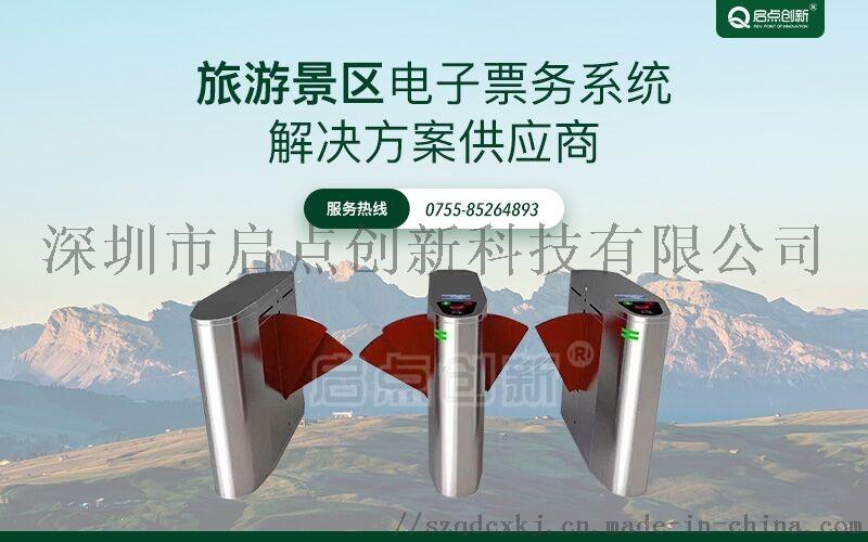 旅游景区票务管理系统,景区电子门票系统78028595