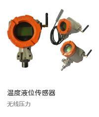 温度液位传感器