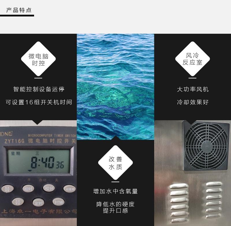 臭氧水一体机_05.jpg