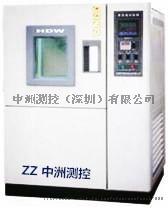 中洲测控环境类高低温试验箱zz-k02817485635