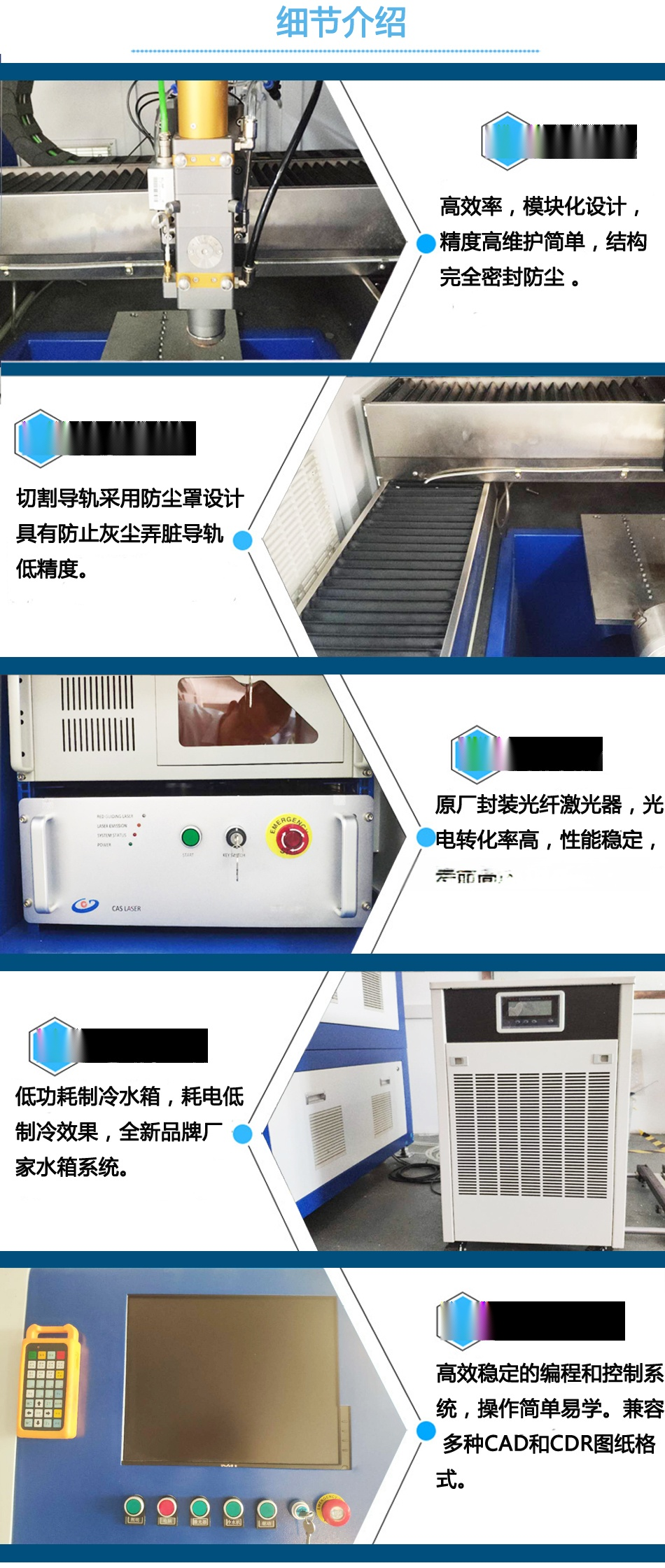 激光切割机详情页_13.jpg