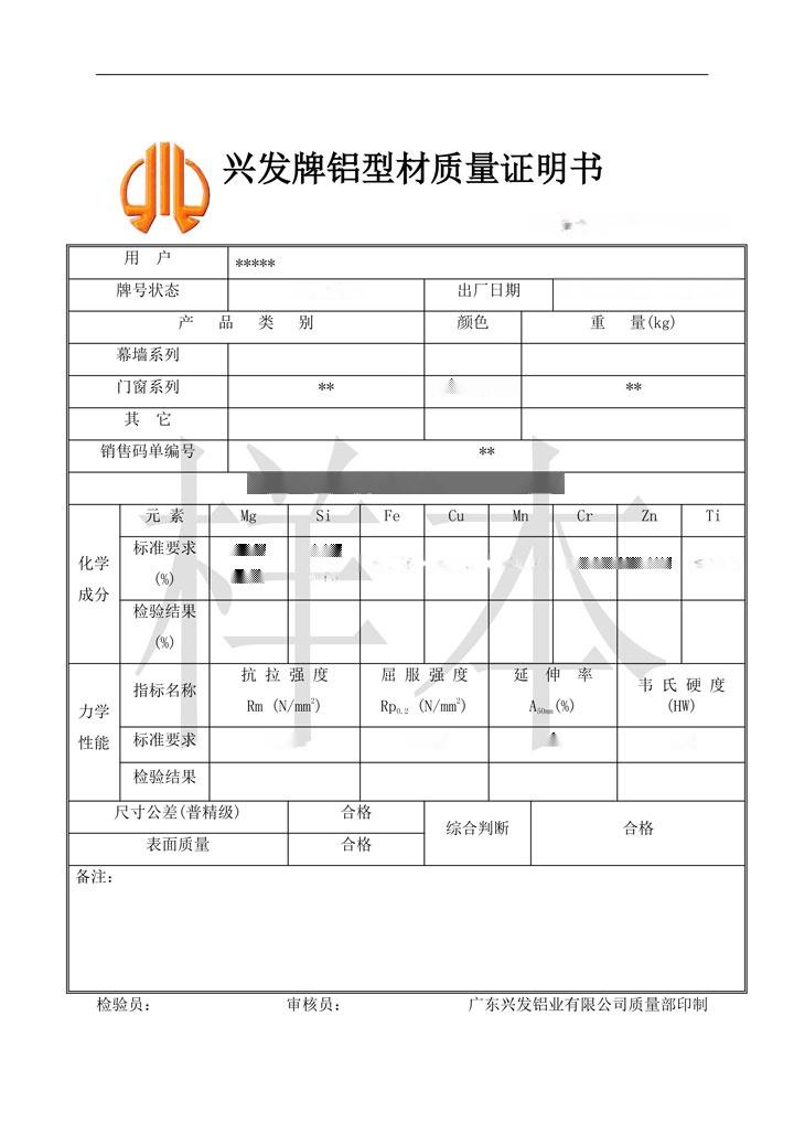 兴发系统EW118窗纱一体136054965