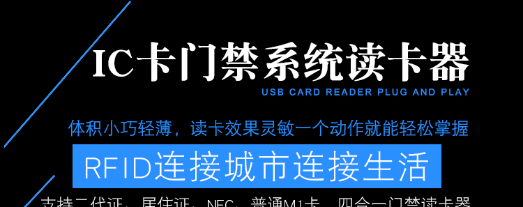 二代證居住證NFC銀行卡IC卡門禁系統讀卡器1_01.jpg