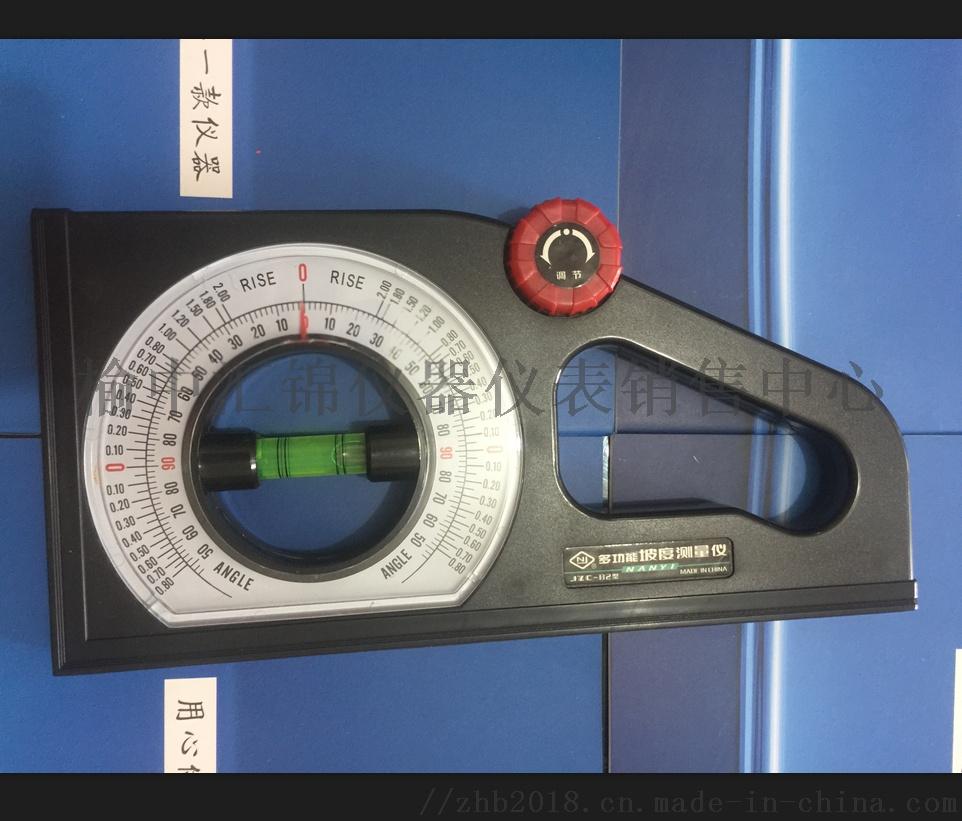 西安JZC-B2型坡度测仪13572886989909563345