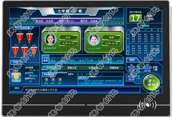 捷智创优多型号电子班牌  捷智创优 电子班牌107838042
