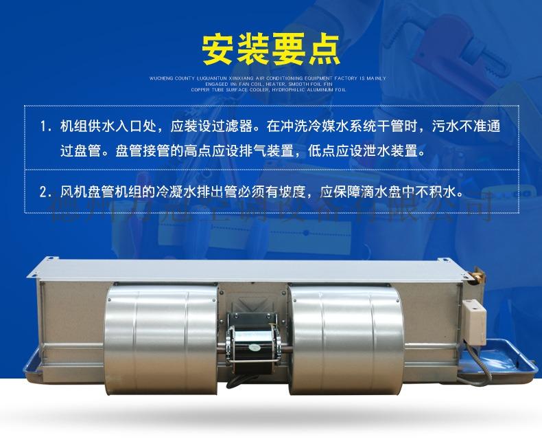 FP-85WA卧式暗装风机盘管空调器60478502