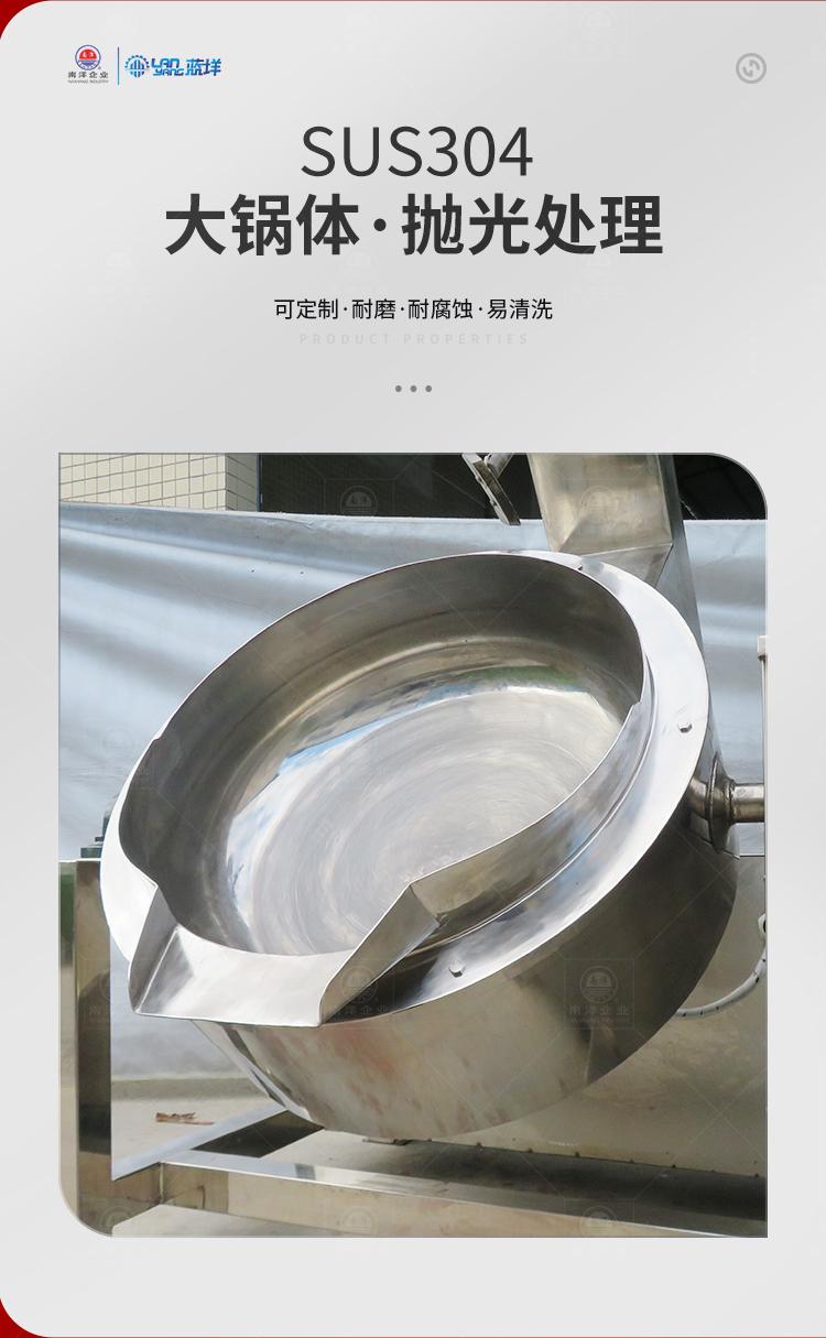 南洋夹层锅——行星自动电磁多爪炒锅、PLC_05.jpg