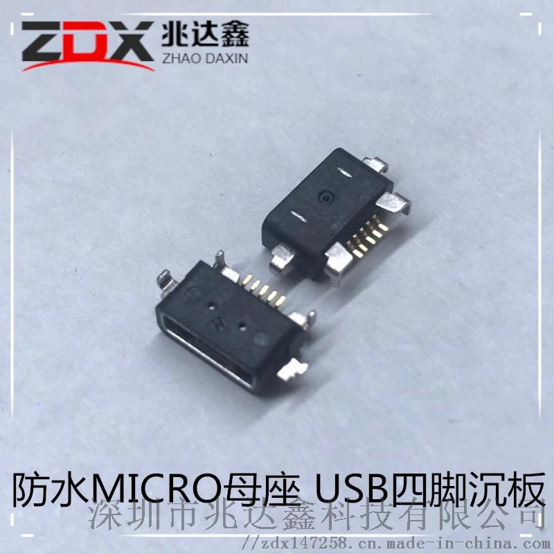 防水MICRO母座USB四腳沉板 (5).jpg
