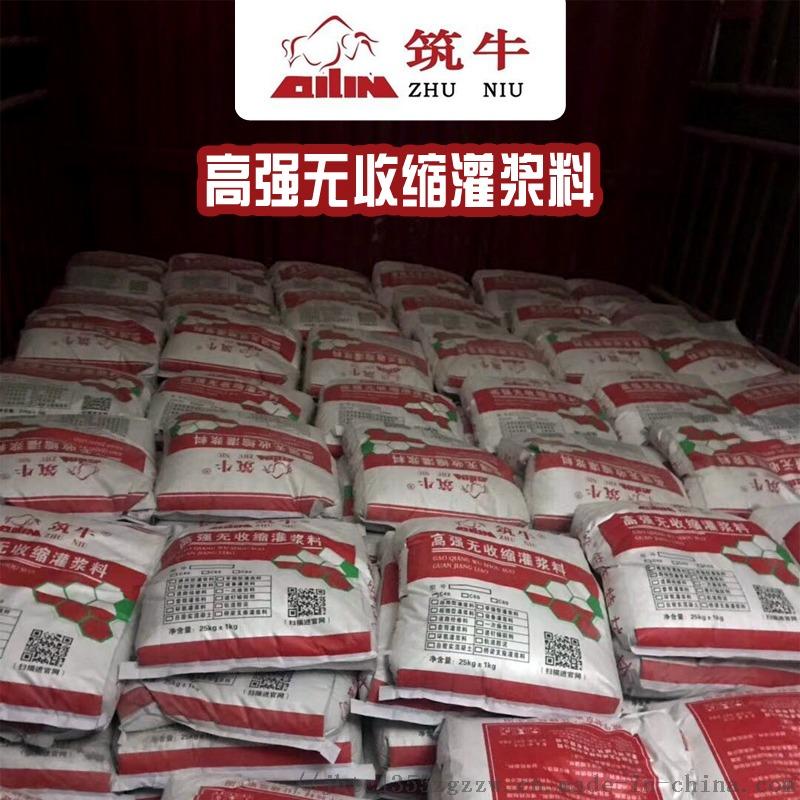 重庆灌浆料厂家筑牛牌设备基础灌浆料用量865867555