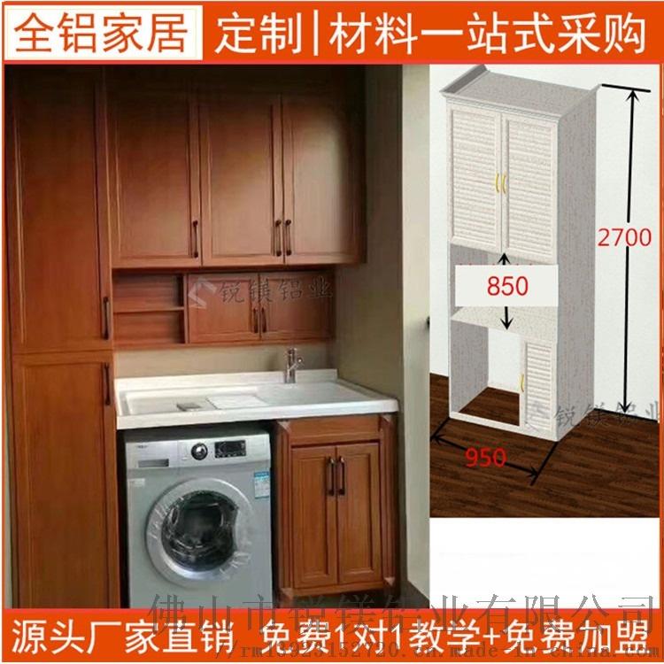 现代简约风格 全铝洗衣柜 铝材 锐镁全铝家居862198255