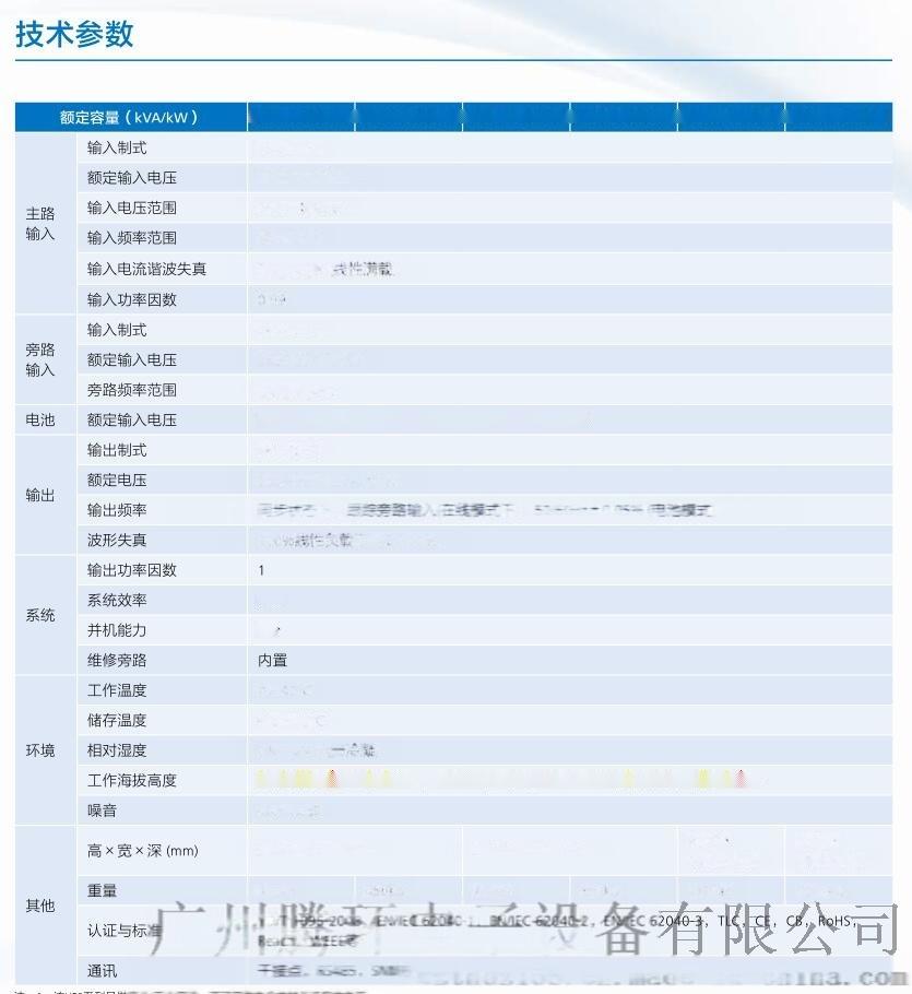 華爲大功率UPS電源 UPS5000A-200K104391305