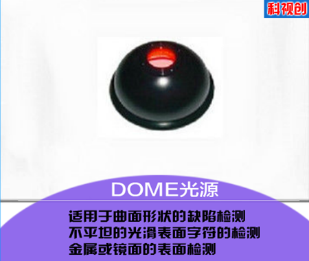 dome光源.png
