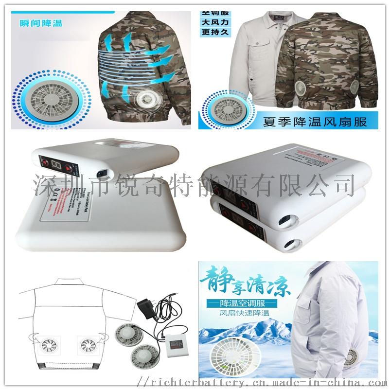 锂电池厂家 7.4V可调挡降温制冷服,电焊服电池806428222