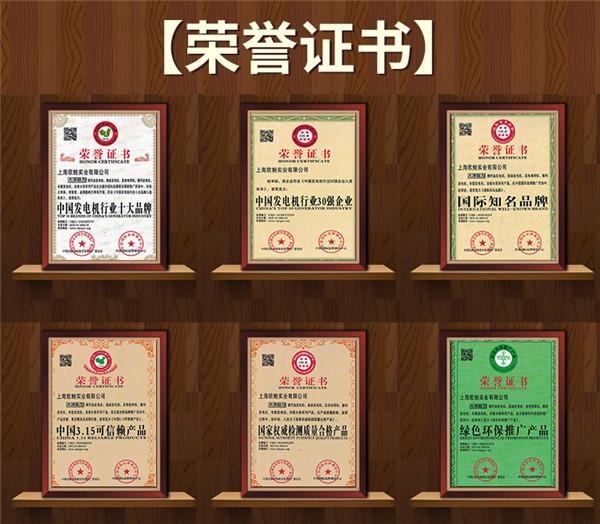 永磁20kw静音柴油发电机产品概述73117842