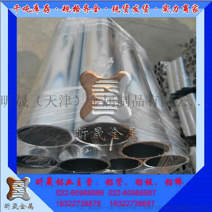 昕晟铝业6063铝合金管44478962