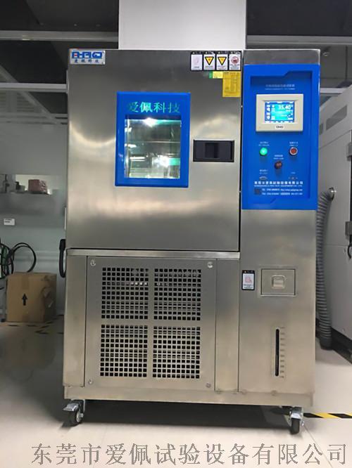 新一代智能高低温试验箱,武汉高低温试验箱792698135