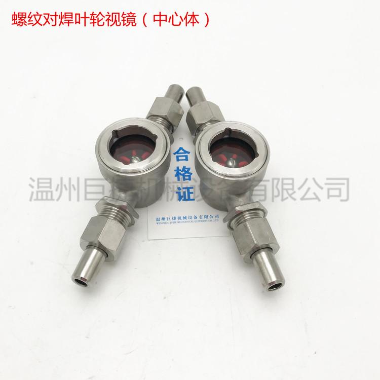 DN15中心体对焊叶轮视镜 活动式对流量指示器143340275