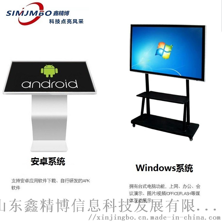 安卓觸摸一體機_Windows觸摸一體機廠家直銷826620132