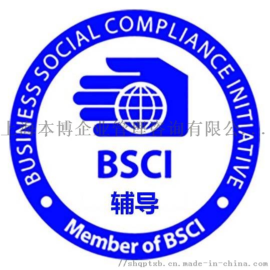 BSCI (8).jpg