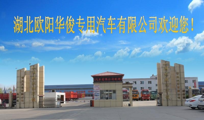超輕型13米倉欄製造廠家126960865