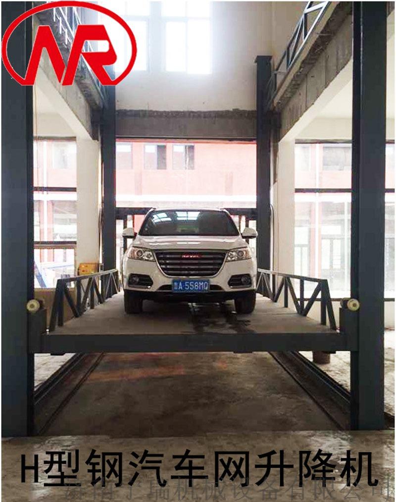液压汽车举升机 电动汽车举升设备 维修汽车举升平台122822692