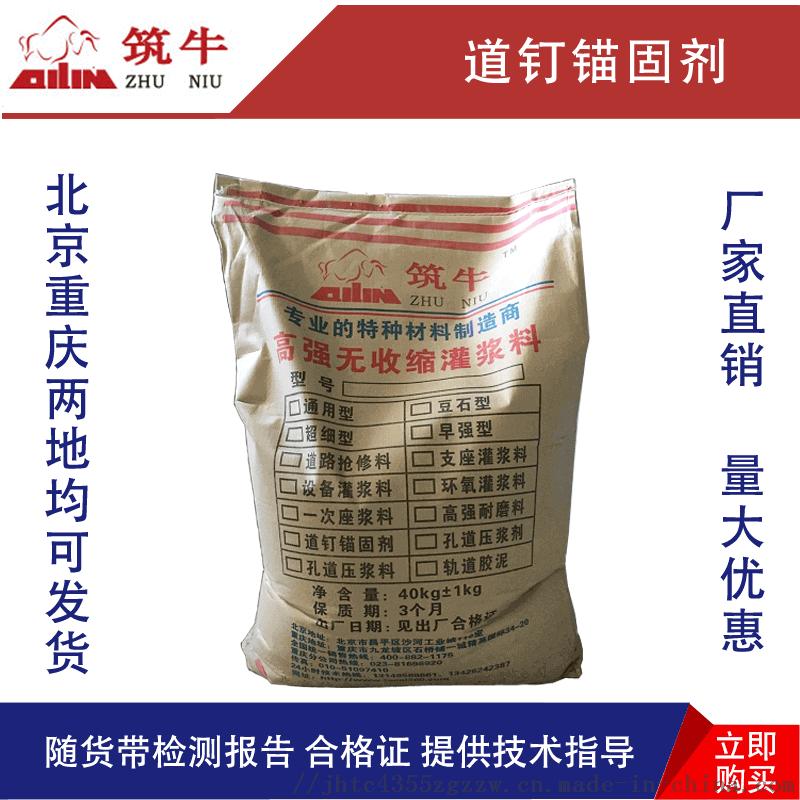 陝西榆林td道釘錨固劑高強無收縮錨固劑廠家867854695