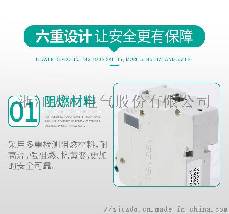 TGB1NLE-32详情页(通版)_03(1).jpg