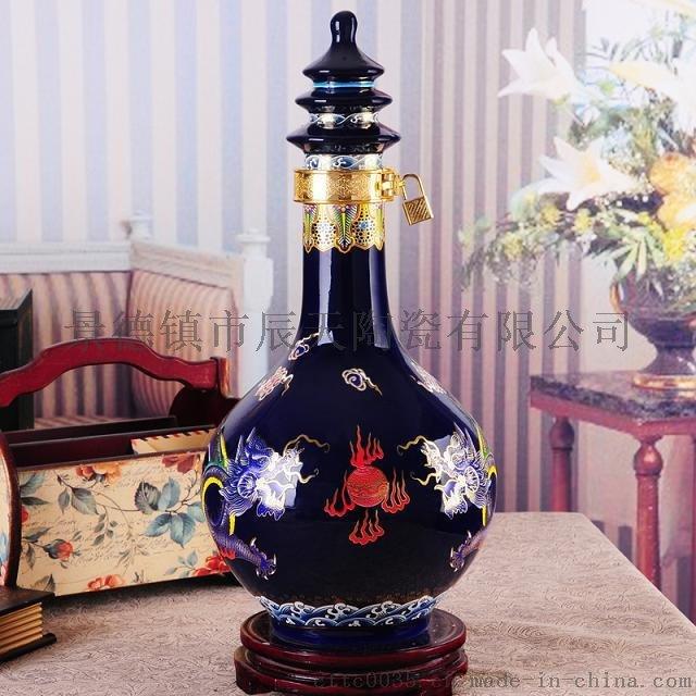 色釉陶瓷酒瓶 粉彩荷花陶瓷酒瓶62567955