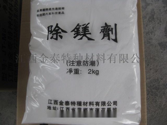 锰剂、铁剂 038.jpg