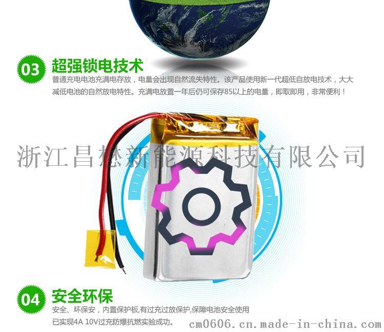 智能手表锂电池3.7v704060 2000mah聚合物充电锂电池计步器64350895