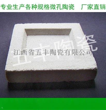 """微孔陶瓷过滤砖、微孔陶瓷过滤板 1、产品介绍: 我公司生产的""""五峰山""""牌微孔陶瓷膜过滤砖、板系列产品是与上海飞机制造厂合作研制开发的,采用陶瓷骨料颗粒、结合剂、768898905"""