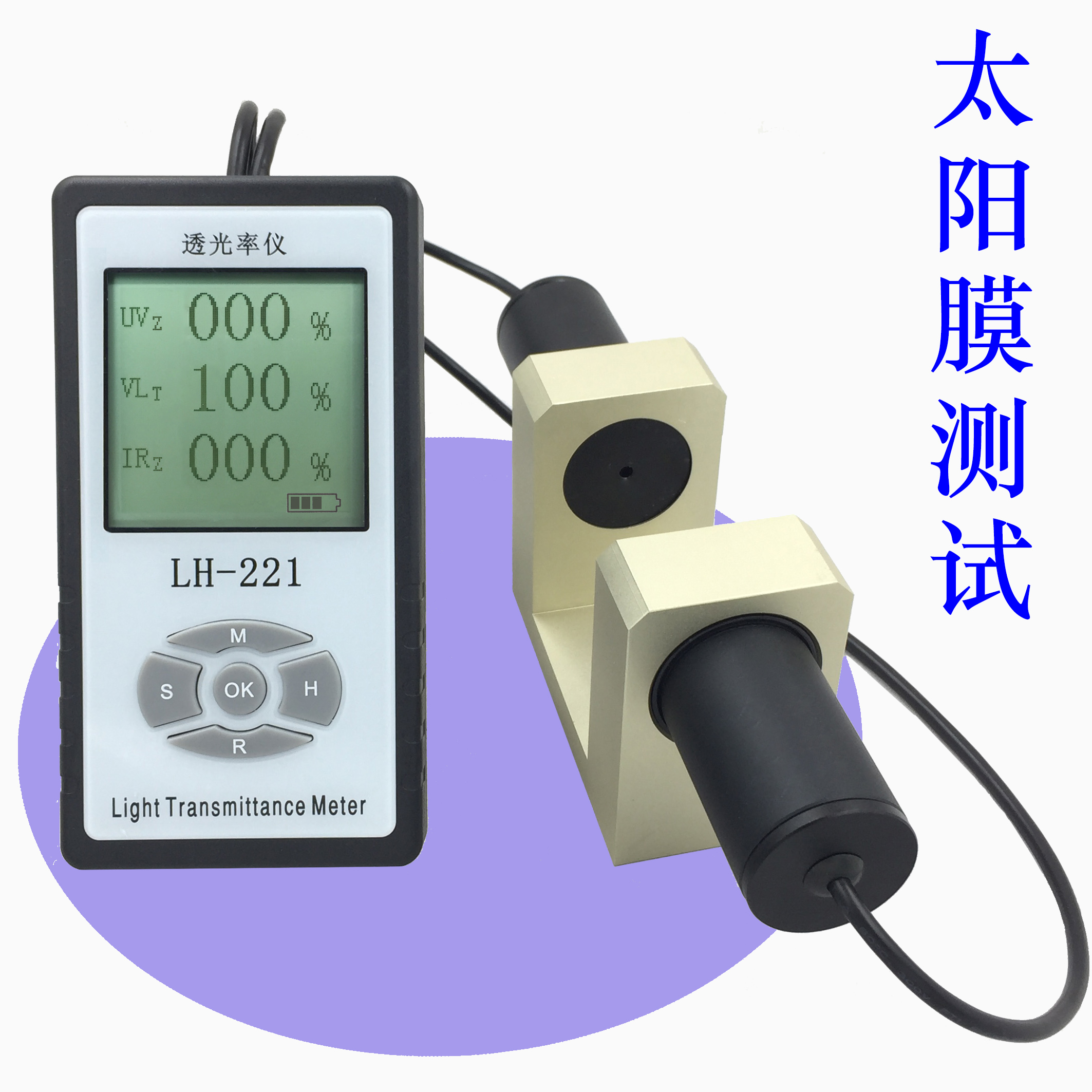 LH-221三波段玻璃透光率计太阳膜测试仪透光率仪84225295